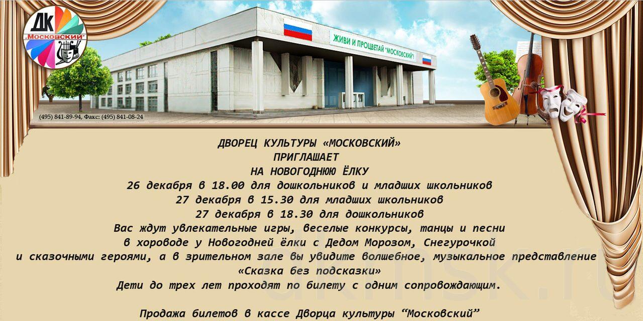 dk-moskovskiy-novyy-god_1.jpg